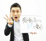 秋元優也さま.jpg