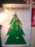 MyBestツリーBefore.JPG