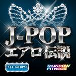 J-POPエアロ伝説ミラーボールedition_400.jpg