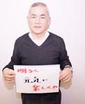 Yonezawasan.JPG